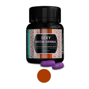 Хна SEXY BROW HENNA (30 капсул), светло-коричневый цвет
